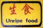 chinglish_unripe_food